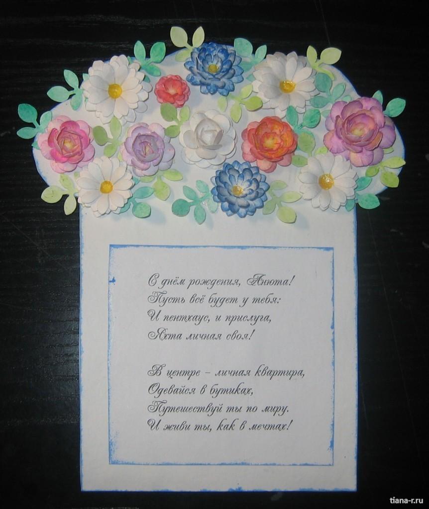 Пожелания на цветке своими руками 52