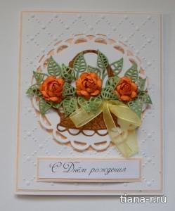 """Открытка на День рождения маме """"Корзина с розами"""""""