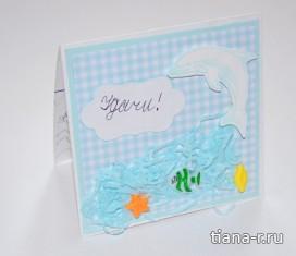 """Морская открытка-пожелание """"Удачи!"""""""