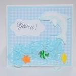 Морская открытка-пожелание «Удачи!»