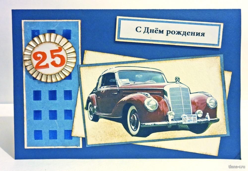 открытки с днем рождения с машинами: