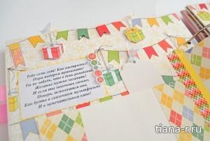 """Альбом о Дне рождения для девочки """"Ирише 7 лет"""""""