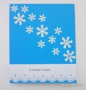 """Открытка со снежинками и стразами """"С Новым Годом!"""""""