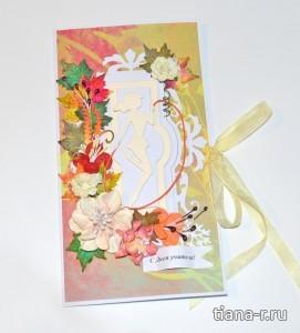 Конверты для подарочных сертификатов ко Дню учителя