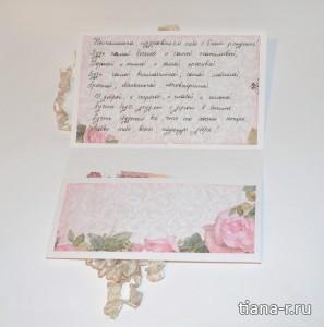 """Нежный денежный конверт """"С Днем рождения"""""""