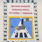 Рисунок-аппликация «Зебра-переход» для конкурса «Безопасноеколесо»