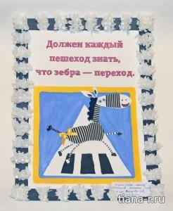 """Рисунок-аппликация """"Зебра-переход"""" для конкурса """"Безопасное колесо"""""""