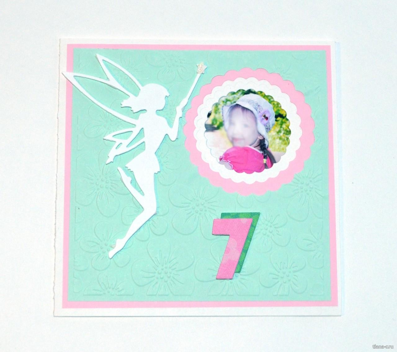 Приглашение на день рождения 7 лет